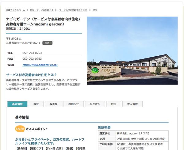 nagomi_garden_blog